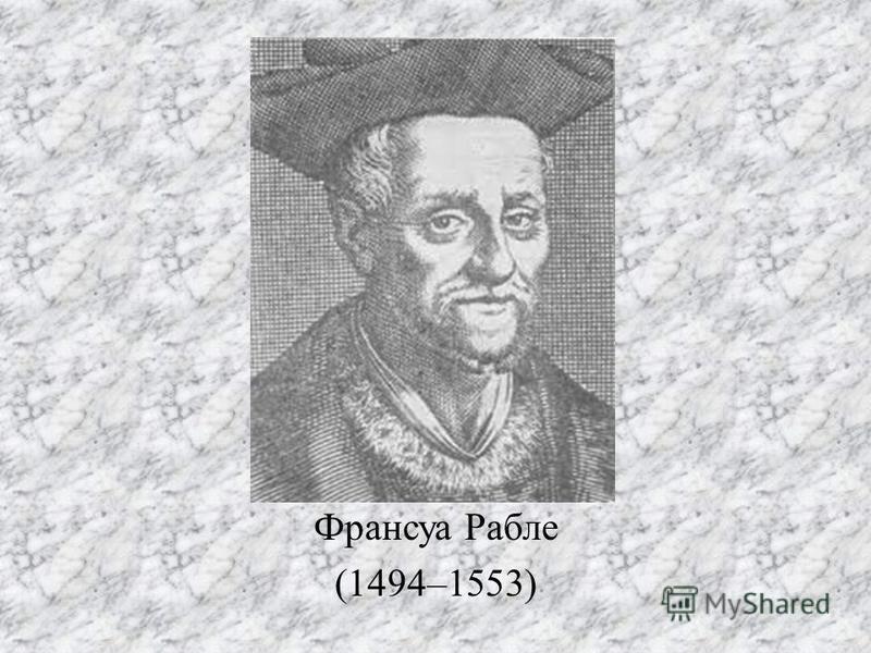 Франсуа Рабле (1494–1553)