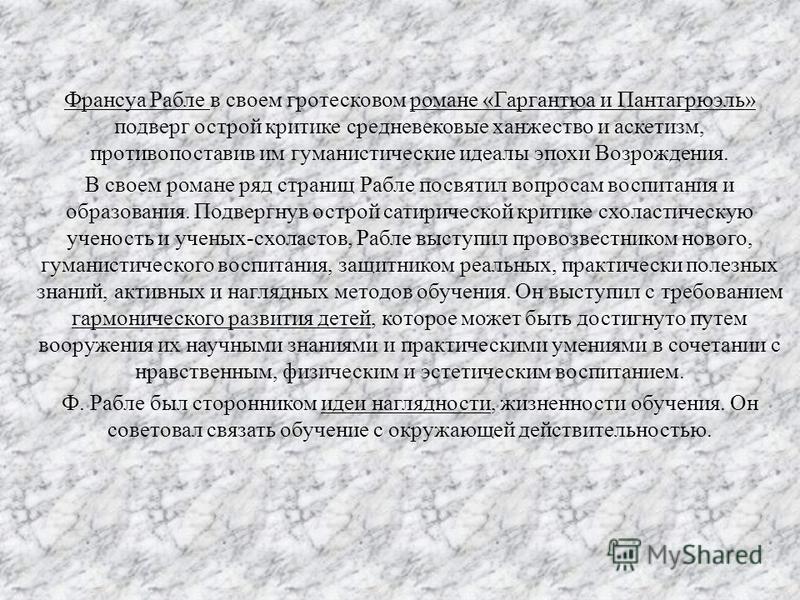 Франсуа Рабле в своем гротесковом романе « Гаргантюа и Пантагрюэль » подверг острой критике средневековые ханжество и аскетизм, противопоставив им гуманистические идеалы эпохи Возрождения. В своем романе ряд страниц Рабле посвятил вопросам воспитания