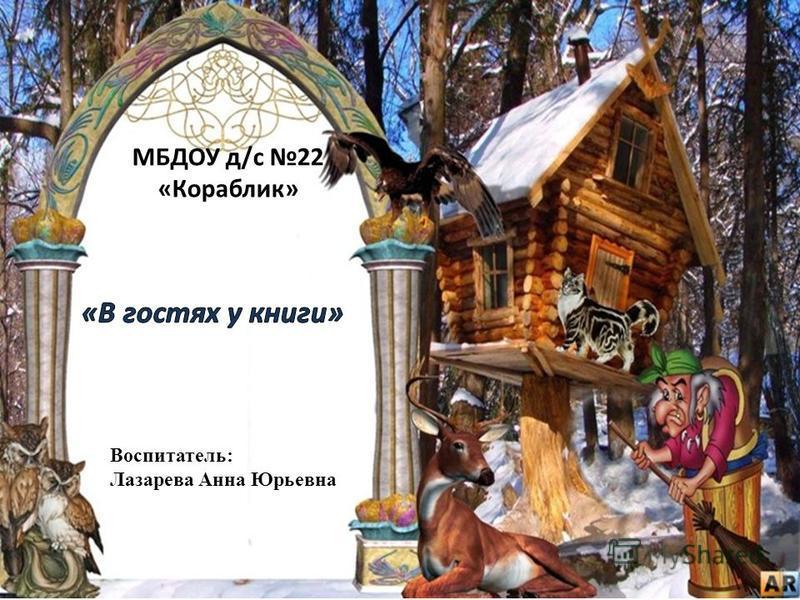 МБДОУ д/с 22 «Кораблик» Воспитатель: Лазарева Анна Юрьевна
