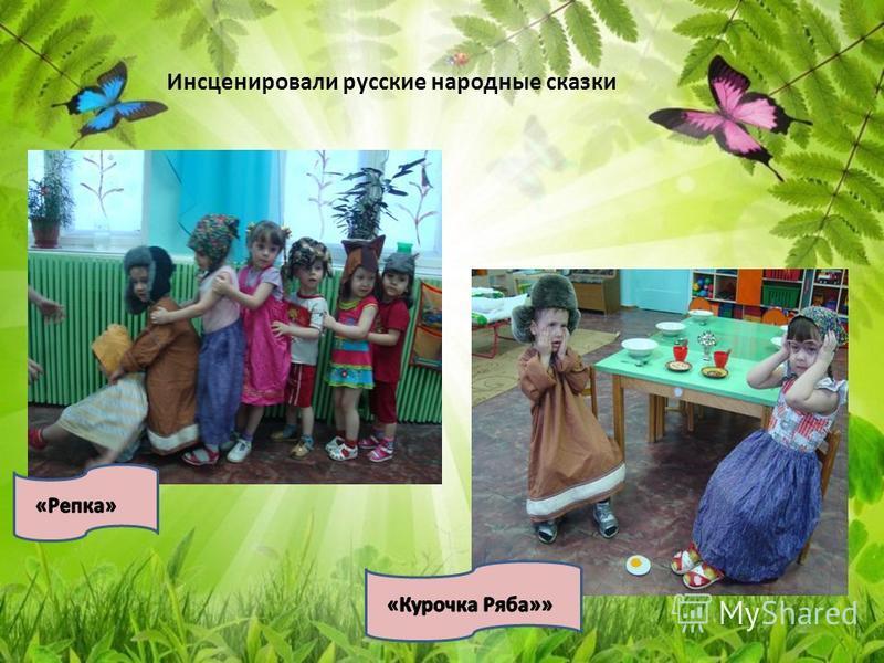 Инсценировали русские народные сказки