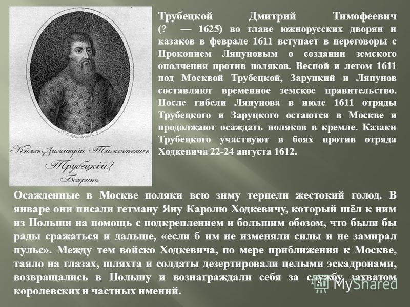 Осажденные в Москве поляки всю зиму терпели жестокий голод. В январе они писали гетману Яну Каролю Ходкевичу, который шёл к ним из Польши на помощь с подкреплением и большим обозом, что были бы рады сражаться и дальше, « если б им не изменяли силы и