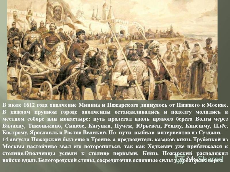 В июле 1612 года ополчение Минина и Пожарского двинулось от Нижнего к Москве. В каждом крупном городе ополченцы останавливались и подолгу молились в местном соборе или монастыре : путь пролегал вдоль правого берега Волги через Балахну, Тимонькино, Си