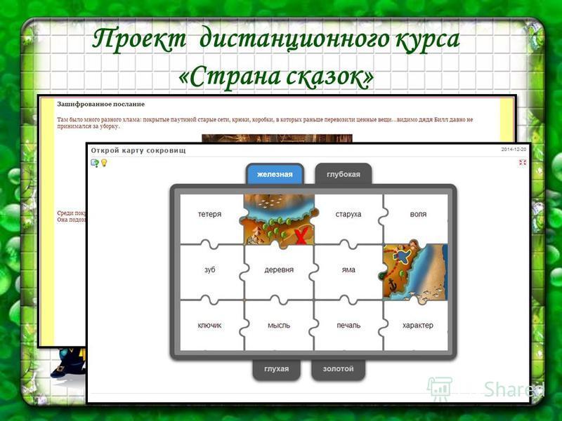 Проект дистанционного курса «Страна сказок»