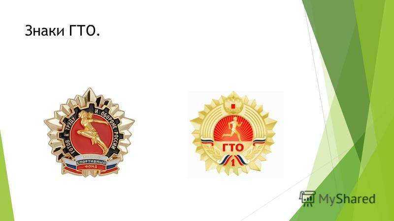 Знаки ГТО.