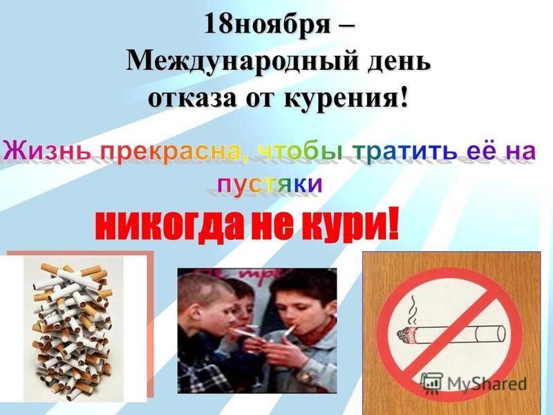 18 ноября – Международный день отказа от курения! никогда не кури!