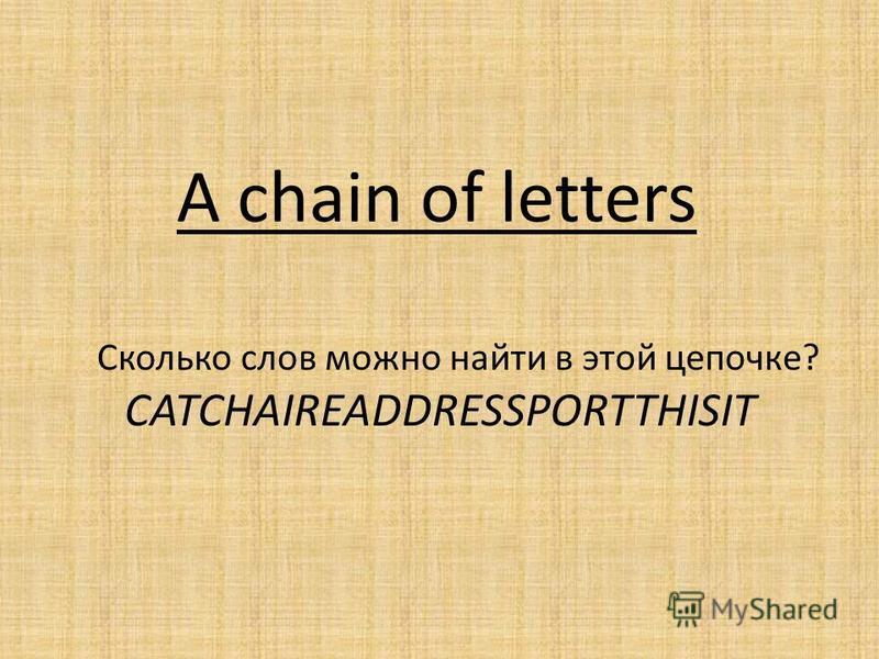 A chain of letters Сколько слов можно найти в этой цепочке? CATCHAIREADDRESSPORTTHISIT