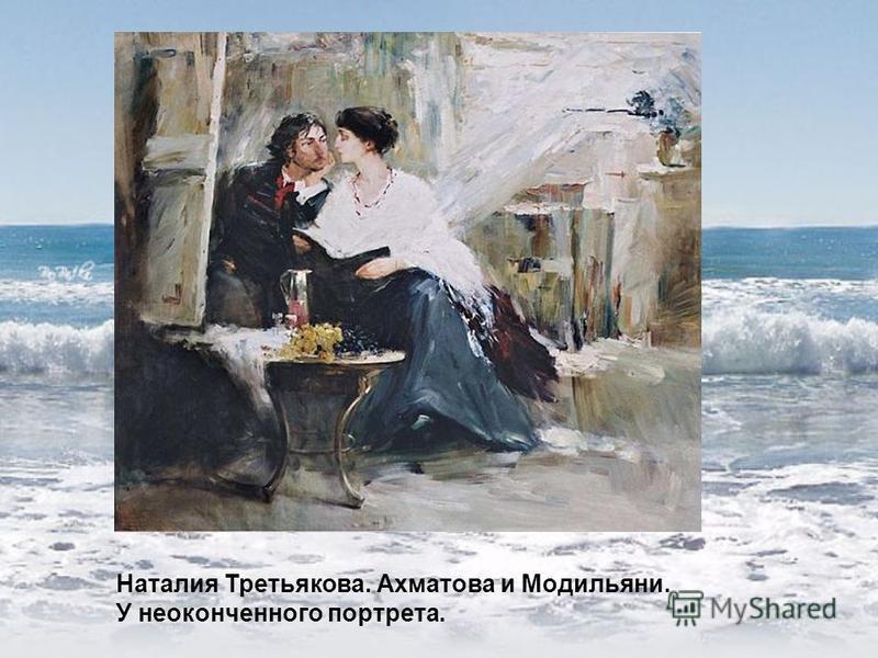Наталия Третьякова. Ахматова и Модильяни. У неоконченного портрета.