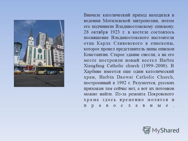 Вначале католический приход находился в ведении Могилевской митрополии, потом его подчинили Владивостокскому епископу. 28 октября 1923 г. в костеле состоялось посвящение Владивостокского настоятеля отца Карла Сливовского в епископы, которое провел пр