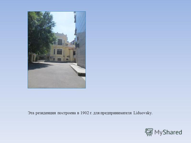 Эта резиденция построена в 1902 г. для предпринимателя Liduovsky.