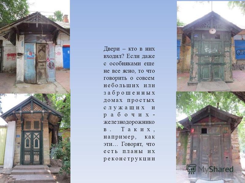 Двери – кто в них входил? Если даже с особняками еще не все ясно, то что говорить о совсем небольших или заброшенных домах простых служащих и рабочих- железнодорожнико в. Таких, например, как эти… Говорят, что есть планы их реконструкции