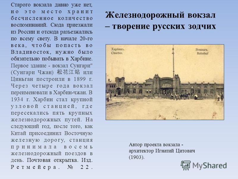 Железнодорожный вокзал – творение русских зодчих Старого вокзала давно уже нет, но это место хранит бесчисленное количество воспоминаний. Сюда приезжали из России и отсюда разъезжались по всему свету. В начале 20-го века, чтобы попасть во Владивосток