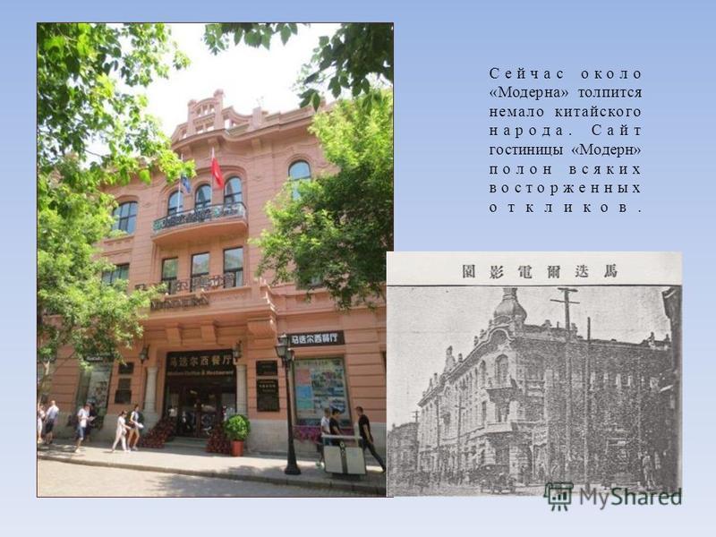 Сейчас около «Модерна» толпится немало китайского народа. Сайт гостиницы «Модерн» полон всяких восторженных откликов.