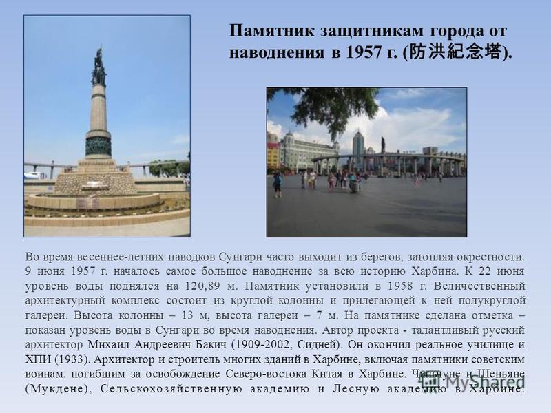 Во время весеннее-летних паводков Сунгари часто выходит из берегов, затопляя окрестности. 9 июня 1957 г. началось самое большое наводнение за всю историю Харбина. К 22 июня уровень воды поднялся на 120,89 м. Памятник установили в 1958 г. Величественн