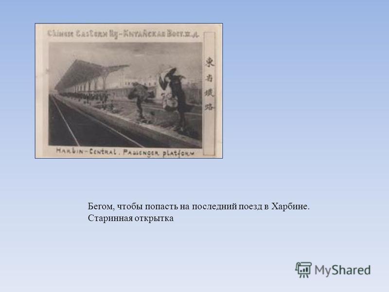 Бегом, чтобы попасть на последний поезд в Харбине. Старинная открытка