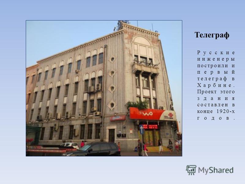 Русские инженеры построили и первый телеграф в Харбине. Проект этого здания составлен в конце 1920-х годов. Телеграф