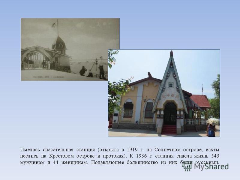 Имелась спасательная станция (открыта в 1919 г. на Солнечном острове, вахты неслись на Крестовом острове и протоках). К 1936 г. станция спасла жизнь 543 мужчинам и 44 женщинам. Подавляющее большинство из них были русскими.