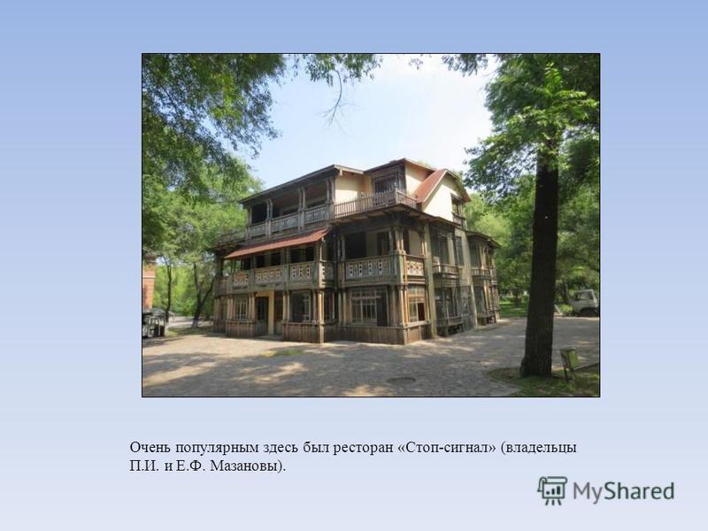 Очень популярным здесь был ресторан «Стоп-сигнал» (владельцы П.И. и Е.Ф. Мазановы).