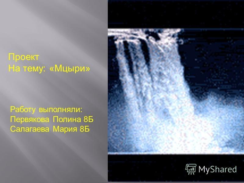 Проект На тему: «Мцыри» Работу выполняли: Первякова Полина 8Б Салагаева Мария 8Б