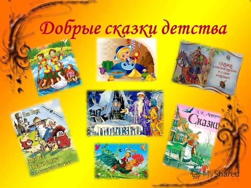 Добрые сказки детства
