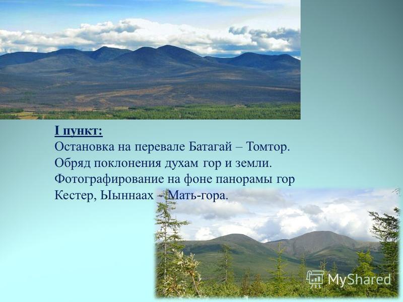 I пункт: Остановка на перевале Батагай – Томтор. Обряд поклонения духам гор и земли. Фотографирование на фоне панорамы гор Кестер, Ыыннаах – Мать-гора.