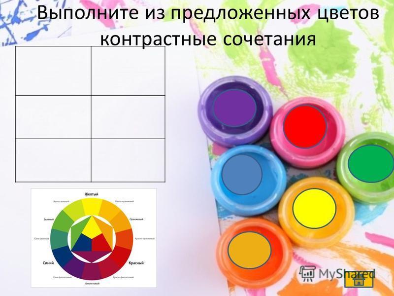 Выполните из предложенных цветов контрастные сочетания