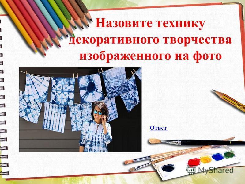 Назовите технику декоративного творчества изображенного на фото Ответ
