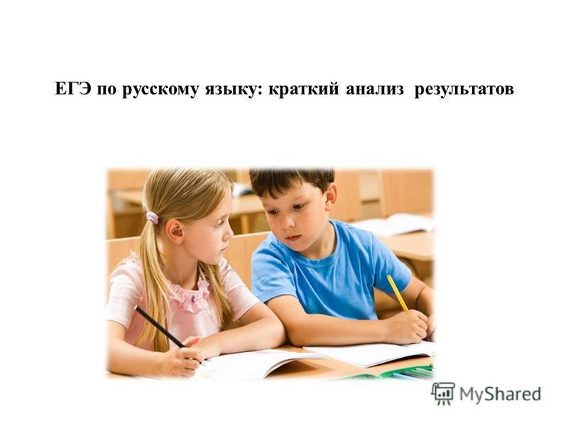 ЕГЭ по русскому языку: краткий анализ результатов