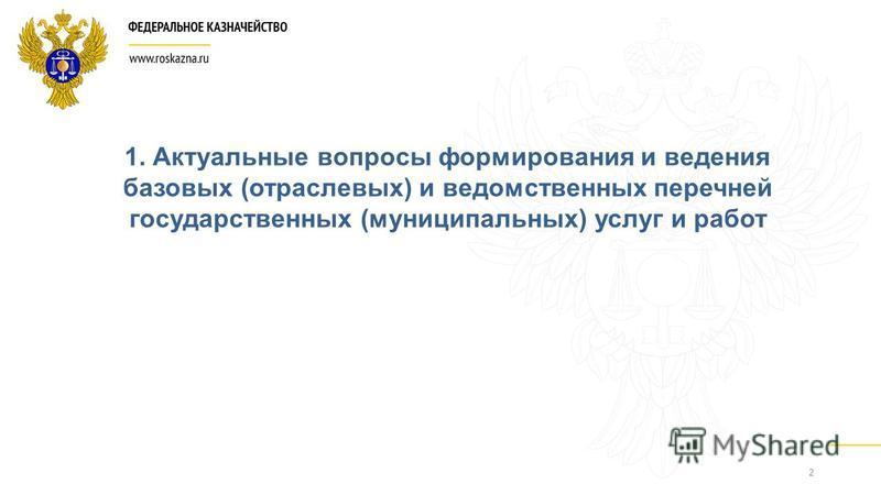 2 1. Актуальные вопросы формирования и ведения базовых (отраслевых) и ведомственных перечней государственных (муниципальных) услуг и работ