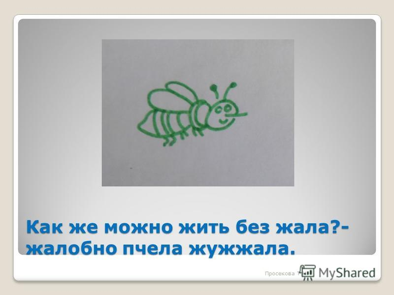 Два жука летят жужжат: -Нужен дождик для жучат. Просекова Т.Н.