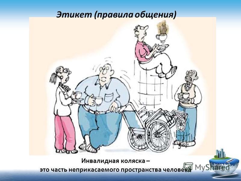 Инвалидная коляска – это часть неприкасаемого пространства человека Этикет (правила общения)
