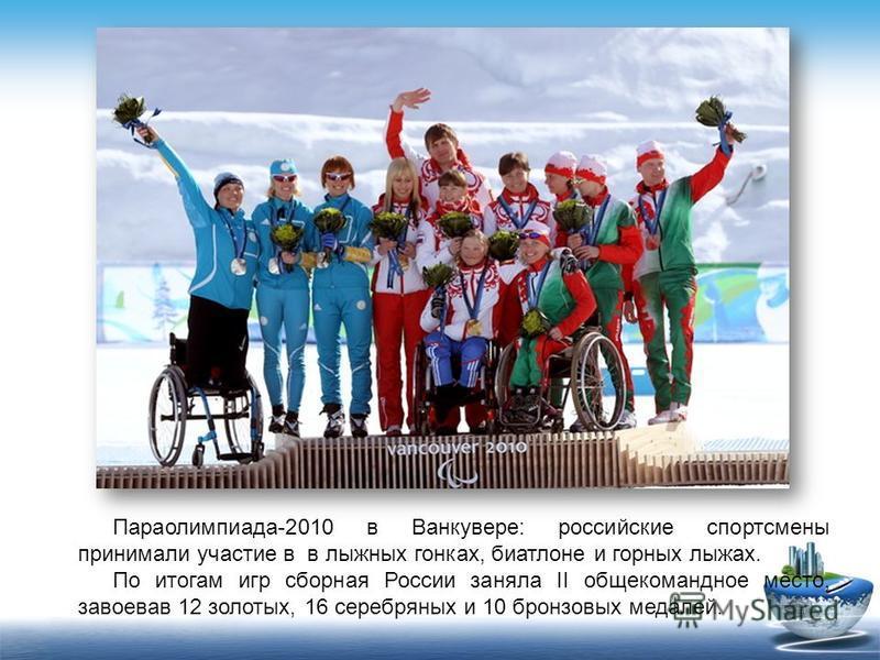 Параолимпиада-2010 в Ванкувере: российские спортсмены принимали участие в в лыжных гонках, биатлоне и горных лыжах. По итогам игр сборная России заняла II общекомандное место, завоевав 12 золотых, 16 серебряных и 10 бронзовых медалей.