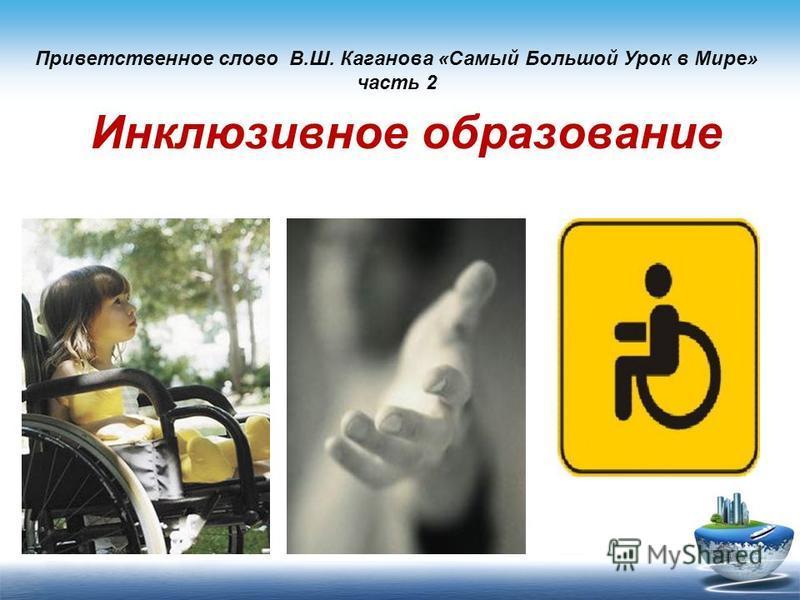 Инклюзивное образование Приветственное слово В.Ш. Каганова «Самый Большой Урок в Мире» часть 2