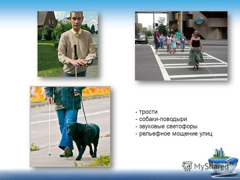 - трости - собаки-поводыри - звуковые светофоры - рельефное мощение улиц