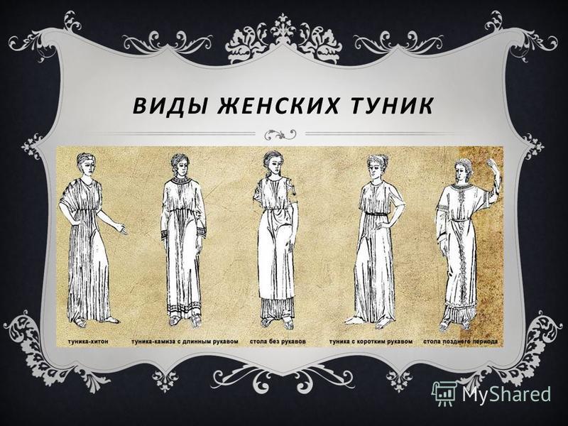 ВИДЫ ЖЕНСКИХ ТУНИК