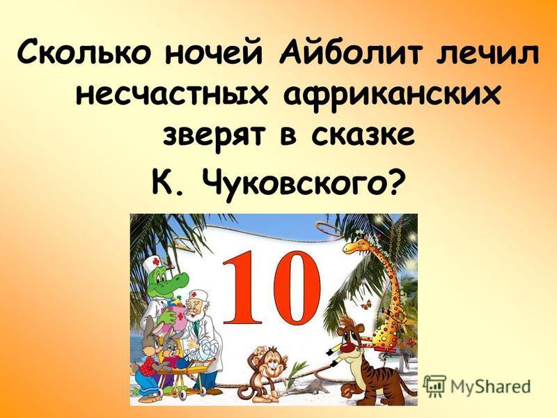 Сколько ночей Айболит лечил несчастных африканских зверят в сказке К. Чуковского?