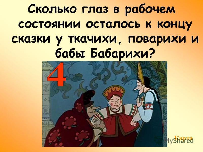 Сколько глаз в рабочем состоянии осталось к концу сказки у ткачихи, поварихи и бабы Бабарихи? Карта