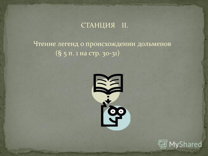 СТАНЦИЯ II. Чтение легенд о происхождении дольменов (§ 5 п. 1 на стр. 30-31)