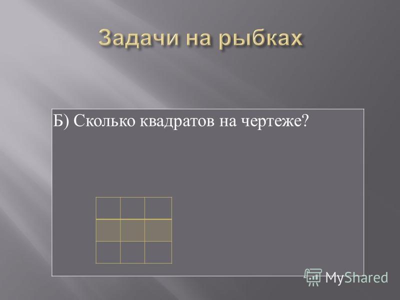 Б) Сколько квадратов на чертеже?