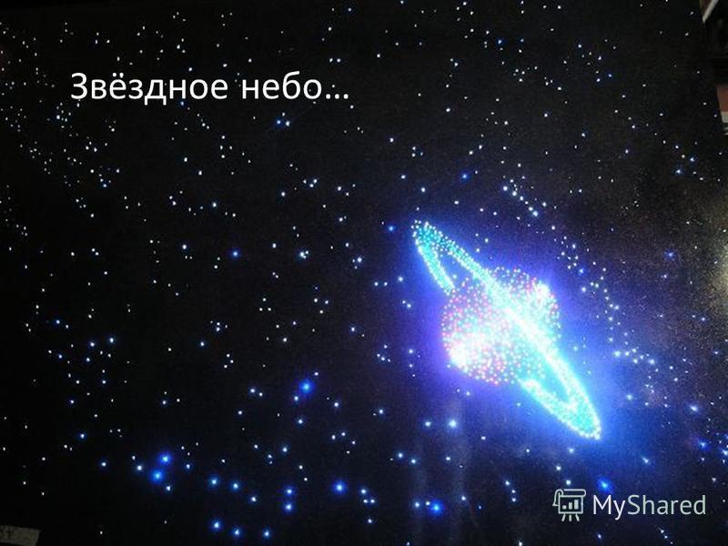 Звёздное небо…
