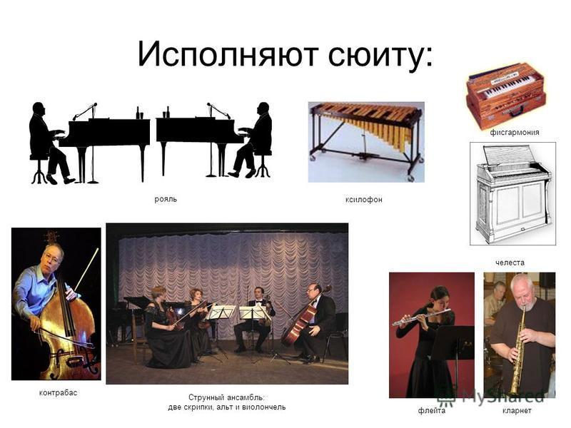 Исполняют сюиту: рояль ксилофон контрабас Струнный ансамбль: две скрипки, альт и виолончель фисгармония челеста флейта кларнет