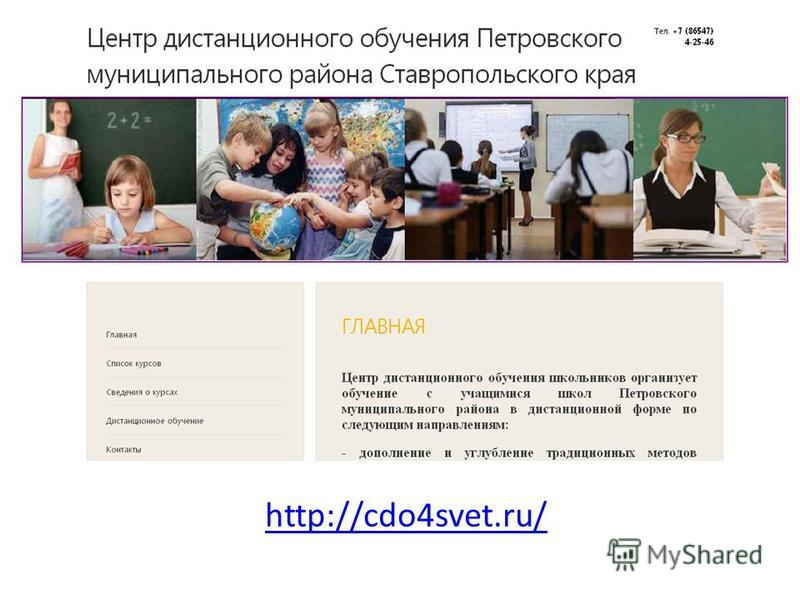 http://cdo4svet.ru/