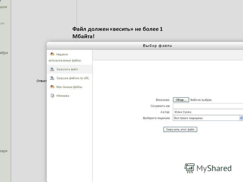 Файл должен «весить» не более 1 Мбайта!