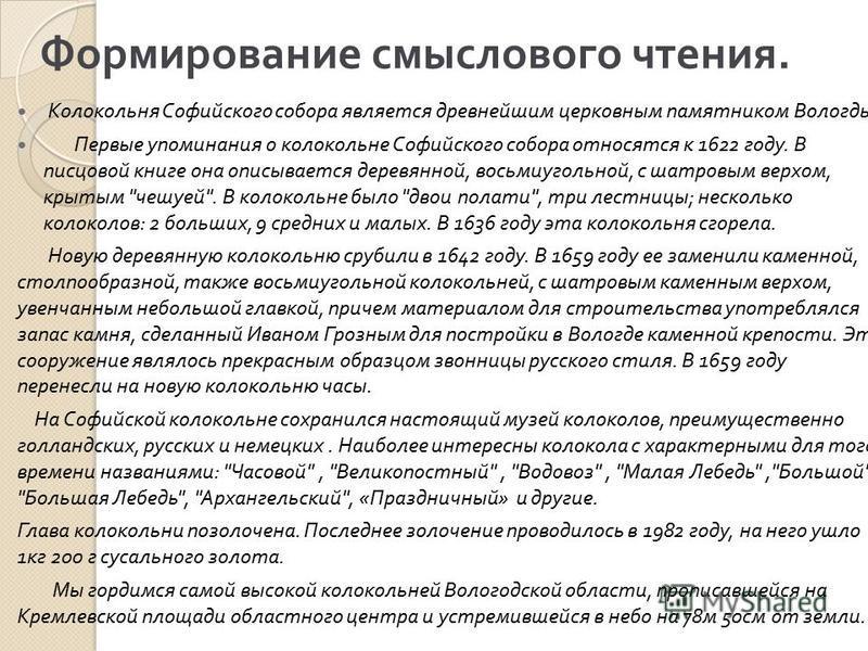 Формирование смыслового чтения. Колокольня Софийского собора является древнейшим церковным памятником Вологды. Первые упоминания о колокольне Софийского собора относятся к 1622 году. В писцовой книге она описывается деревянной, восьмиугольной, с шатр