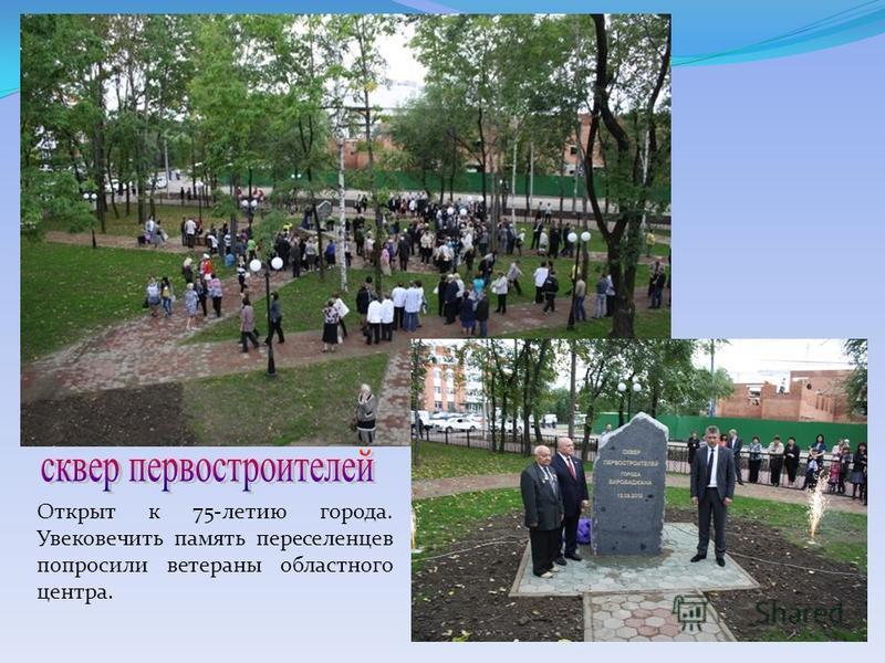 Открыт к 75-летию города. Увековечить память переселенцев попросили ветераны областного центра.
