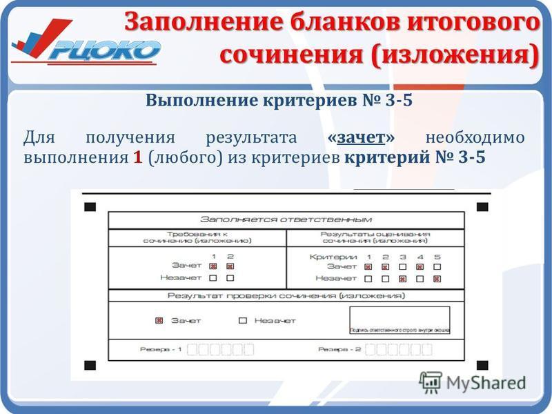 Выполнение критериев 3-5 Для получения результата «зачет» необходимо выполнения 1 (любого) из критериев критерий 3-5 Заполнение бланков итогового сочинения (изложения)