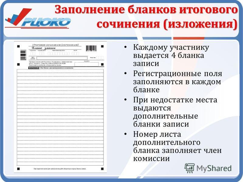 Каждому участнику выдается 4 бланка записи Регистрационные поля заполняются в каждом бланке При недостатке места выдаются дополнительные бланки записи Номер листа дополнительного бланка заполняет член комиссии Заполнение бланков итогового сочинения (
