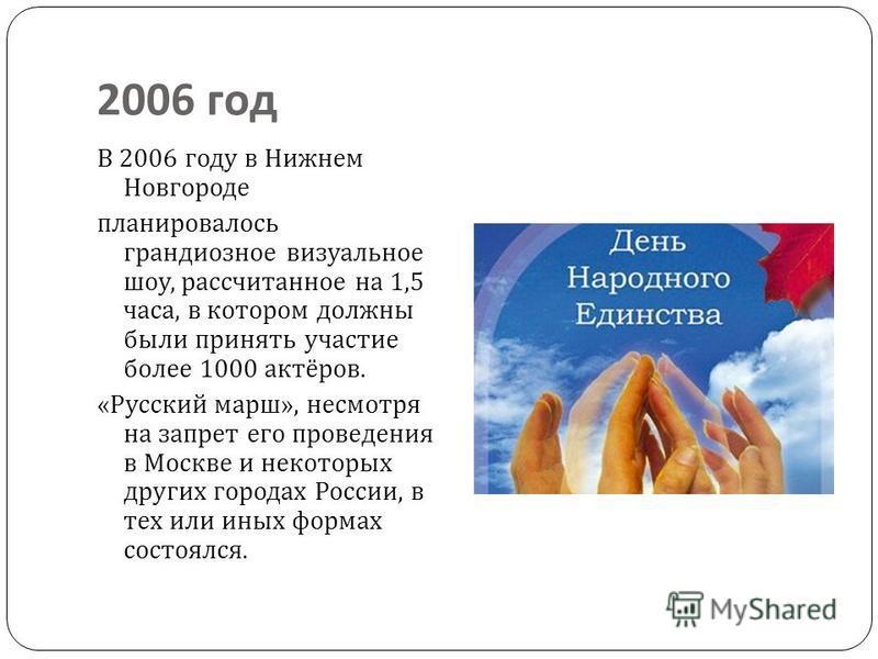 2005 год Центром празднования стал Нижний Новгород. Там состоялось открытие памятника Кузьме Минину и Дмитрию Пожарскому. В открытии участвовал Патриарх Алексий II. Также праздник активно отмечался в Москве ( где прошло два Крестных хода и « Русский