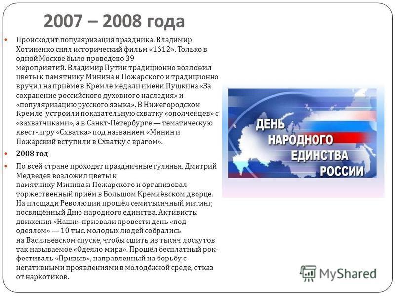 2006 год В 2006 году в Нижнем Новгороде планировалось грандиозное визуальное шоу, рассчитанное на 1,5 часа, в котором должны были принять участие более 1000 актёров. « Русский марш », несмотря на запрет его проведения в Москве и некоторых других горо