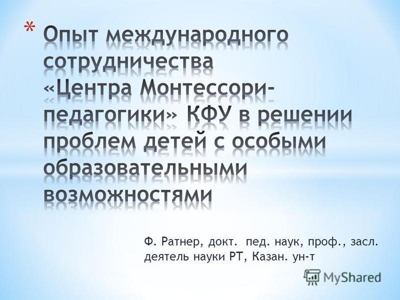 Ф. Ратнер, докт. пед. наук, проф., засл. деятель науки РТ, Казан. ун-т