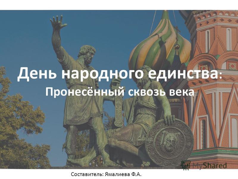 День народного единства : Пронесённый сквозь века Составитель: Ямалиева Ф.А.